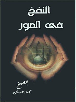 cover image of النفخ في الصور