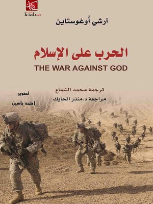 cover image of الحرب على الاسلام