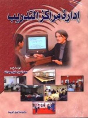 cover image of إدارة مراكز التدريب