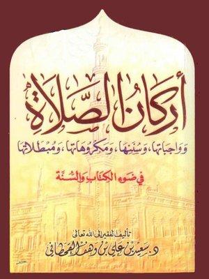 cover image of أركان الصلاة