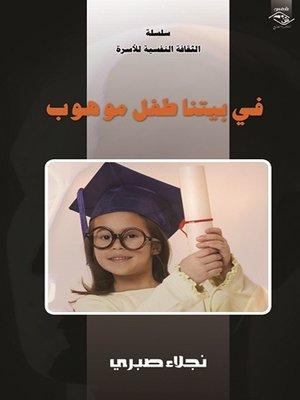 cover image of آسفة أرفض أن تكوني أمي