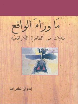 cover image of ما وراء الواقع مقالات فى الظاهرة اللاواقعية