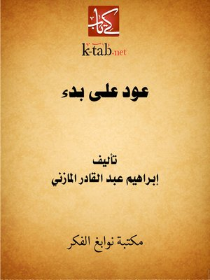 cover image of عود على بدء