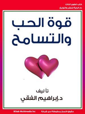 cover image of قوة الحب والتسامح