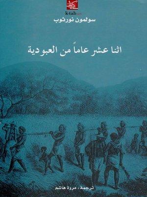 cover image of اثنا عشر عاما من العبودية
