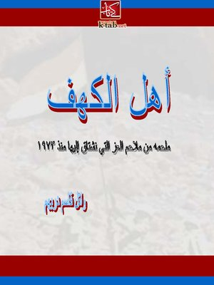 cover image of أهل الكهف