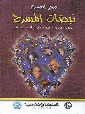cover image of نبضات المسرح