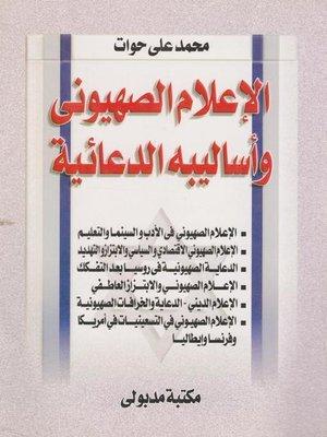 cover image of الإعلام الصهيونى وأساليبه الدعائية