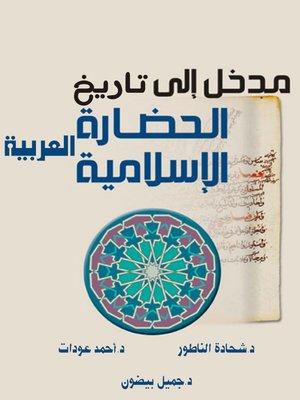 cover image of مدخل الي تاريخ الحضارة العربية و الاسلامية