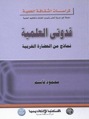 cover image of قدوتى العلمية (نماذج من الحضارة الغربية)