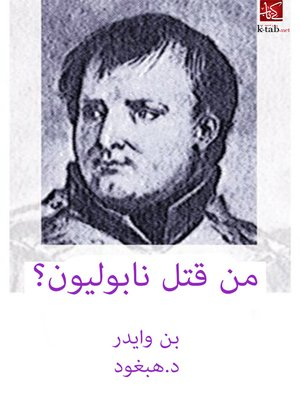 cover image of من قتل نابليون ؟