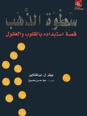 cover image of سطوة الذهب