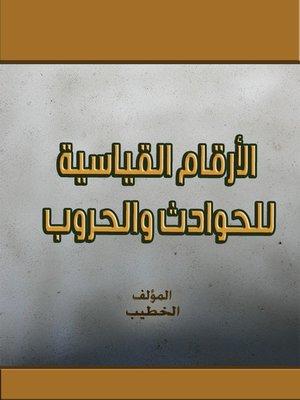 cover image of الأرقام القياسية للحوادث والحروب