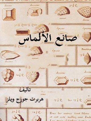 cover image of صانع الألماس