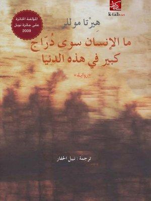 cover image of ما الإنسان سوى دراج كبير في هذه الدنيا