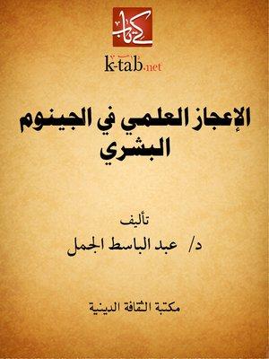 cover image of الإعجاز العلمي في الجينوم البشري