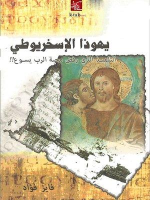 cover image of يهوذا الإسخريوطي ..التلميذ الذي رفض محبة الرب يسوع