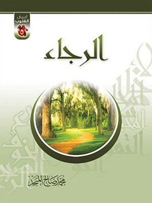 cover image of الرجــاء