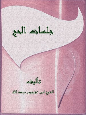 cover image of جلسات الحج