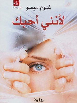 cover image of لأنني أحبك