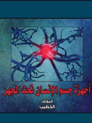 cover image of أجهزة جسم الإنسان تحت المجهر