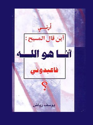 cover image of أرنى اين قال المسيح : أنا هو الله فاعبدونى ؟