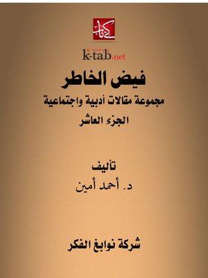 cover image of فيض الخاطر الجزء العاشر