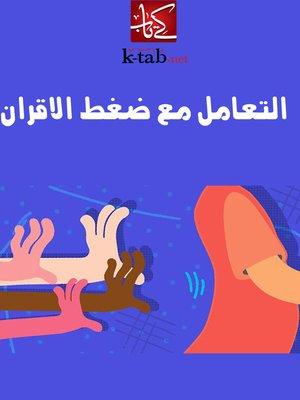 cover image of التعامل مع ضغط الأقران