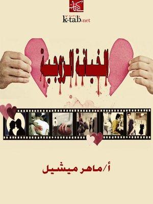 cover image of الخيانة الزوجية