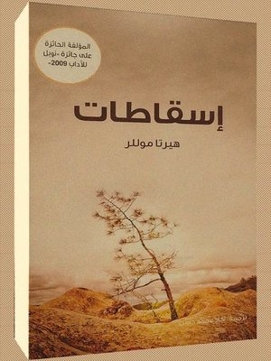 cover image of إسقاطات