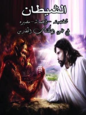 cover image of الشيطان