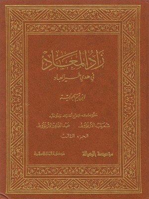 cover image of زاد المعاد في هدي خير العباد - الجزء الثالث