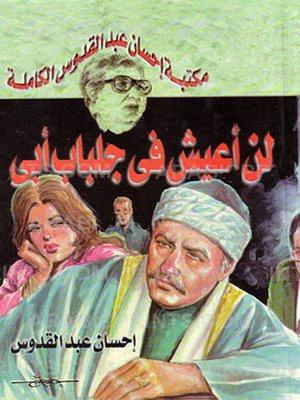 cover image of لن أعيش في جلباب ابي