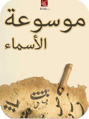 cover image of موسوعة الأسماء