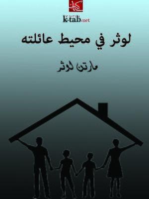 cover image of لوثر في محيط عائلته