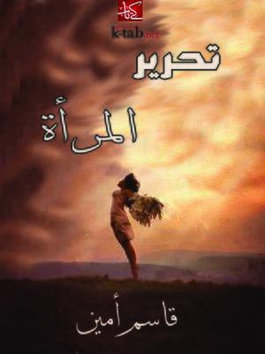 cover image of تحرير المرأة