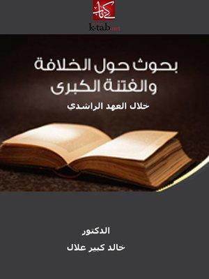 cover image of بحوث حول الخلافة و الفتنة الكبرى