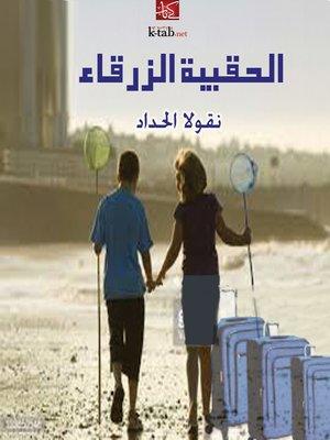 cover image of الحقيبة الزرقاء