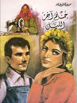 cover image of حلم آخر الليل