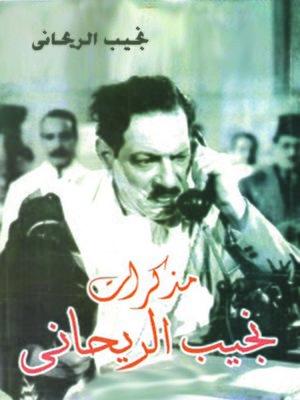 cover image of مذكرات نجيب الريحاني