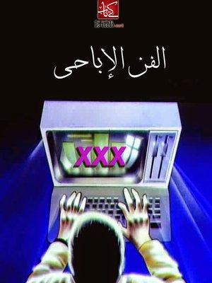 cover image of الفن الاباحى