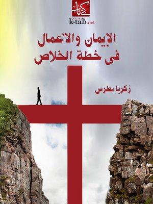 cover image of الايمان و الاعمال في خطة الخلاص