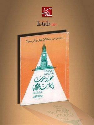 cover image of دروس من رسالتي بطرس الرسول