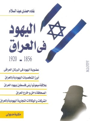 cover image of اليهود فى العراق