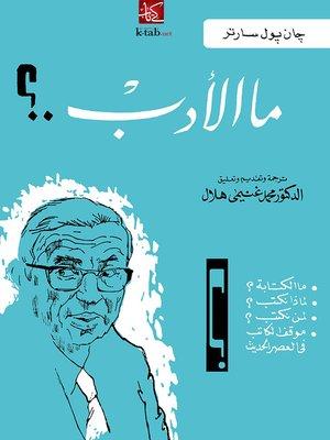 cover image of ما الادب؟