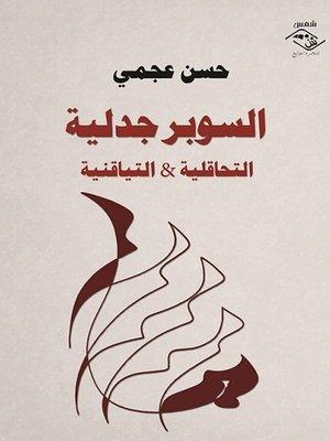 cover image of السوبر جدلية التحاقلية و التياقنية