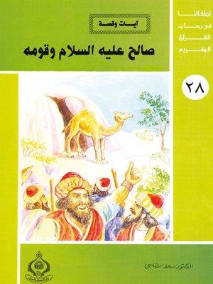 cover image of (28) صالح عليه السلام و قومه