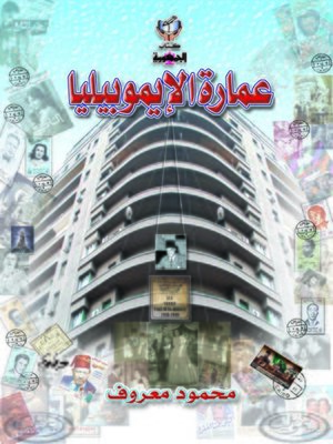 cover image of عمارة الإيموبيليا