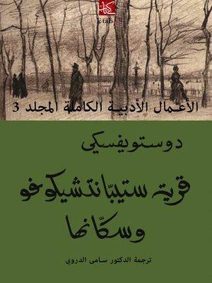 تحميل كتاب الأعمال الأدبية 8