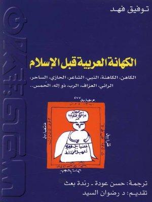 cover image of الكهانة العربية قبل الاسلام